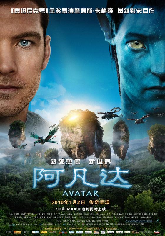 ผลการค้นหารูปภาพสำหรับ avatar film poster chinese poster